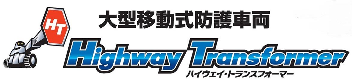 ハイウェイ・トランスフォーマー ロゴ1